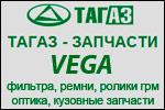 Запчасти Vega